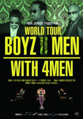 보이즈투맨 데뷔 20주년 기념콘서트 BOYSⅡMEN WITH 4MEN