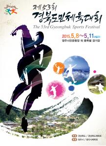 제53회 경상북도민체육대회