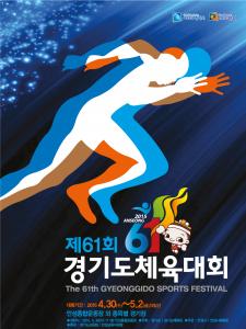 제61회 경기도체육대회
