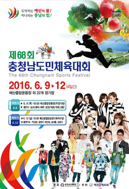 제68회 충청남도민체육대회