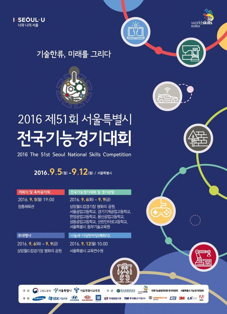 2016 서울특별시 제51회 전국기능경기대회